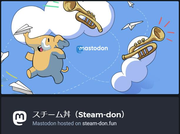 スチーム丼(Steam-don)
