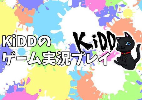 [Enty]KiDD IS CREATING 'ゲーム実況'
