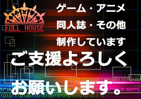 [Enty]Full House IS CREATING 'ゲーム・アニメ・同人誌等制作'