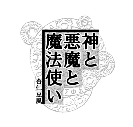 [Enty]杏仁豆風 IS CREATING '漫画・アニメ・3D'