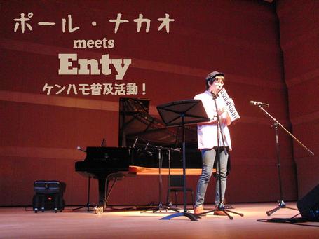 [Enty]ポール・ナカオ IS CREATING '鍵盤ハーモニカ奏者'