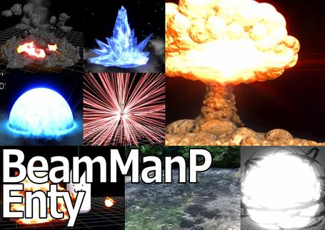 [Enty]ビームマンP IS CREATING 'ゲームエフェクト、映像用エフェクト'