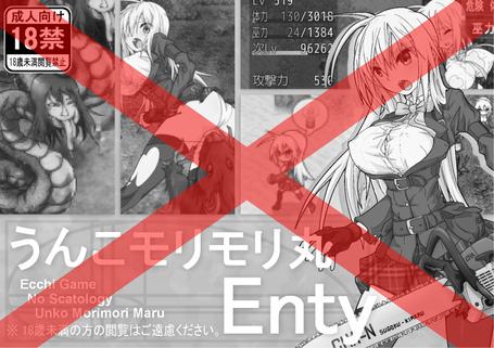 [Enty]うんこモリモリ丸 IS CREATING 'エロRPG'