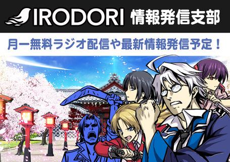 [Enty]IRODORI IS CREATING 'ゲーム制作/ラジオ配信'