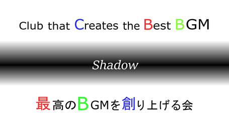 [Enty]Shadow IS CREATING '音楽'