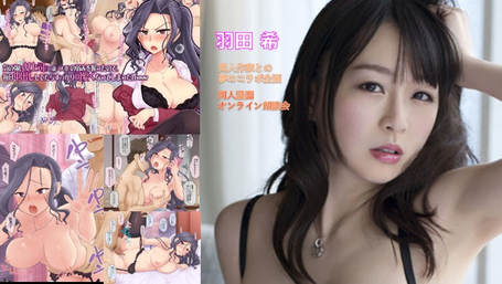 [Enty]コラボプロジェクト『 オンライン 同人誌 朗読会 』 IS CREATING 'Reading by Sexy Actress 羽田希'