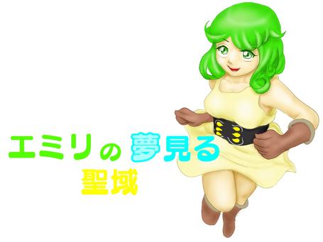 [Enty]えむぜろ~ど IS CREATING 'エロ同人ゲーム制作'
