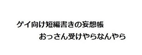 [Enty]荒野川環 IS CREATING '腐・ゲイ向け小説(オリジナルR-18中心)など'