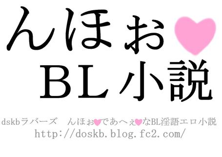 [Enty]チーズフライささ美(dskbラバーズ) IS CREATING 'BL淫語短編小説'