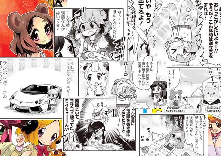 [Enty]ちょぼらうにょぽみ IS CREATING '漫画'