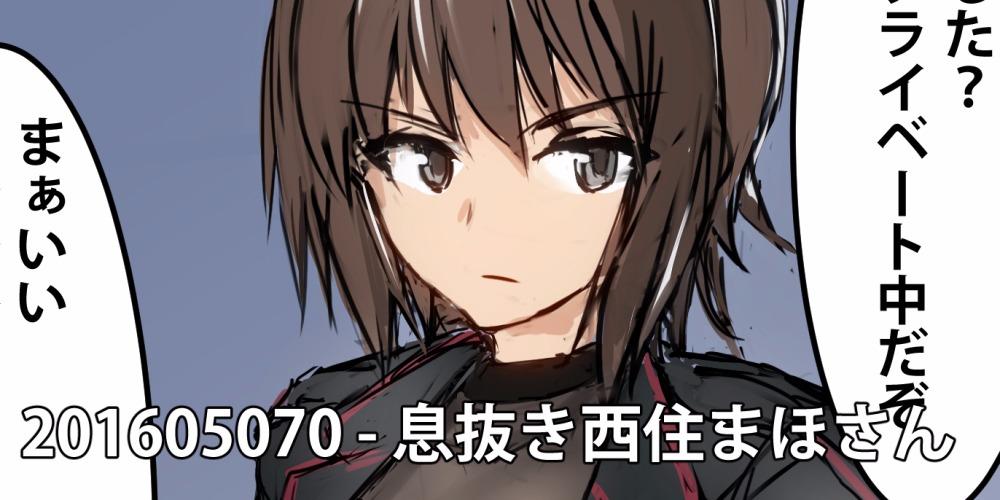 [Enty]201605070 - 息抜き西住まほさん