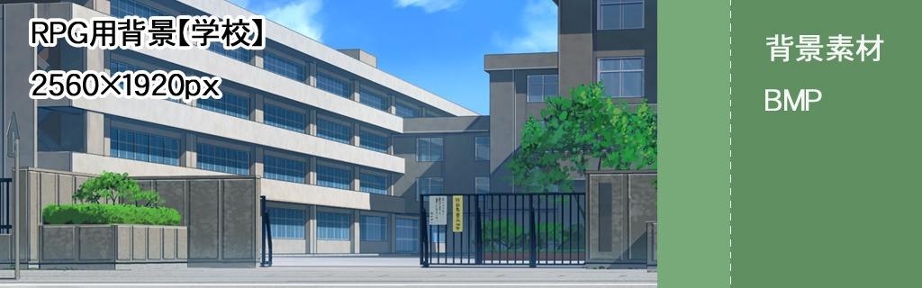 [Enty]RPG用背景素材【学校】高解像度bmp版
